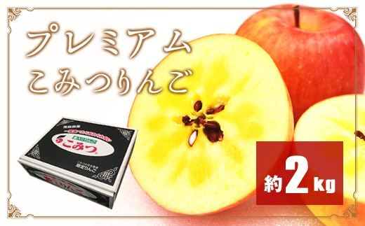 C215 【数量限定】プレミアムこみつりんご