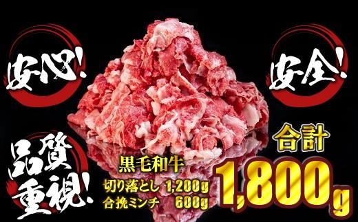 B-269 【安心品質!】黒毛和牛切り落とし1,200g&合挽ミンチ600g