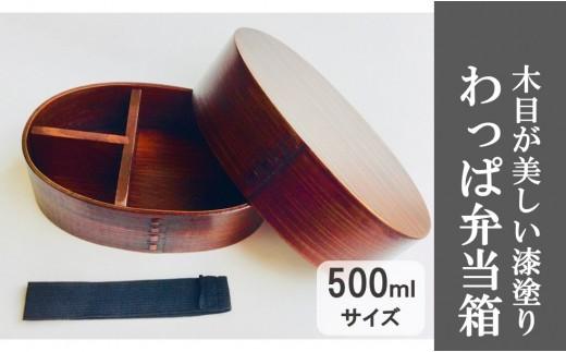 木製漆塗りわっぱ弁当箱(蓋深)・ゴムバンド・巾着袋付き  C-404
