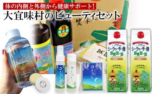 【大宜味村のビューティセット】体の内側と外側から健康サポート!