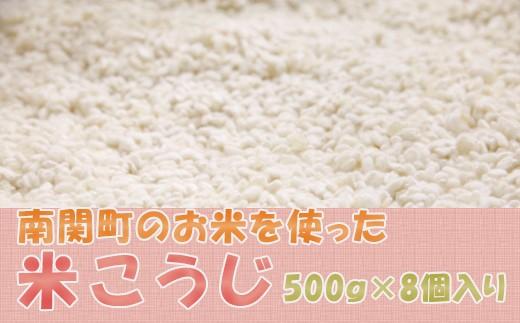 M02-1 南関町のお米を使った米こうじ