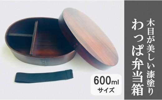 木製漆塗りわっぱ弁当箱(蓋浅)・ゴムバンド・巾着袋付き  C-403