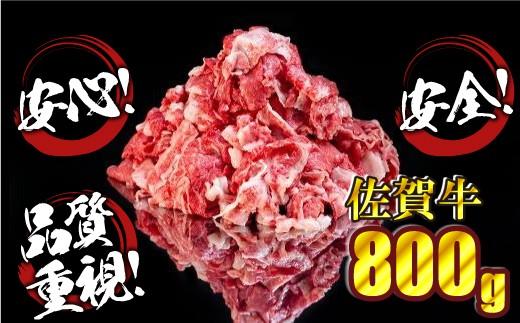 B-270 【安心品質!】佐賀牛切り落とし800g