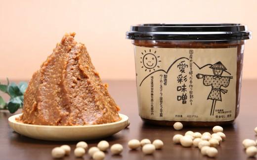[№5674-0377]「大豆」「米糀」全て手作り!本格米味噌詰め合わせセット