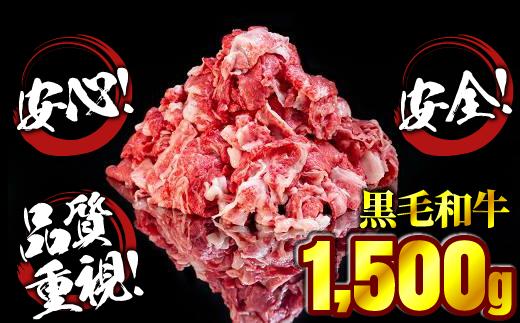 B-268【安心品質!】黒毛和牛切り落とし1,500g