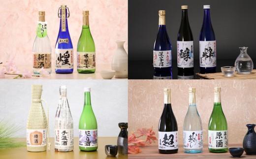 [№5674-0378]創業170年老舗酒蔵の春夏秋冬日本酒セット