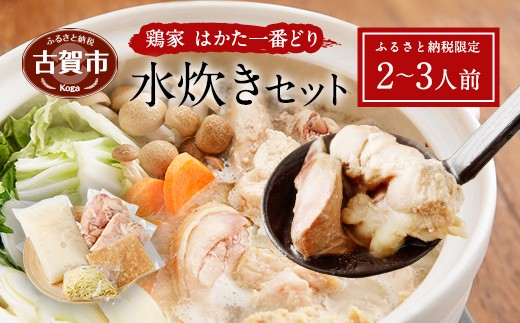 B0210 鶏家 はかた一番どり水炊きセット 2~3人前 ちゃんぽん麺付