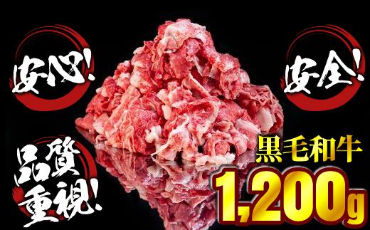 B-267 【安心品質!】黒毛和牛切り落とし1,200g