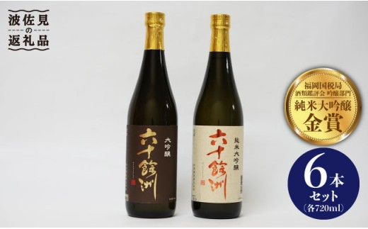 SA07 【今里酒造】六十餘洲 純米大吟醸 大吟醸 6本セット(各720ml)-1
