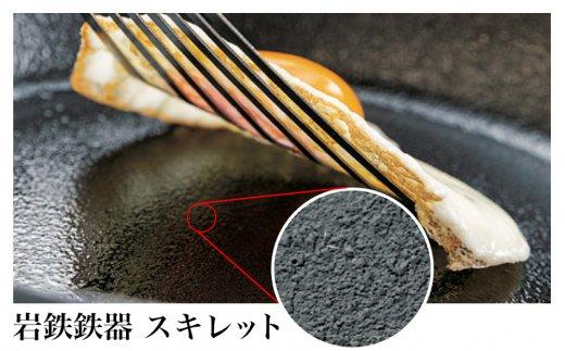 岩鉄鉄器のスキレットは、窒素処理により形成された細かな凹凸が高性能の証。