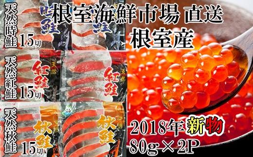 CB-42002 いくら醤油漬け、秋鮭・紅鮭・時鮭各15切