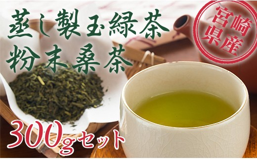 数量限定<宮崎県産「蒸し製玉緑茶」と「粉末桑茶」300gセット>【B346】