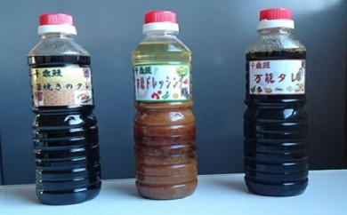 鹿児島県大隅産  千歳鰻の蒲焼のタレ・万能タレ・万能ドレッシング3点セット