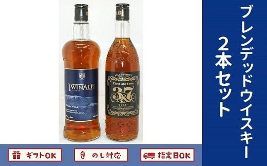 026-37 ブレンデッドウイスキー2本セット