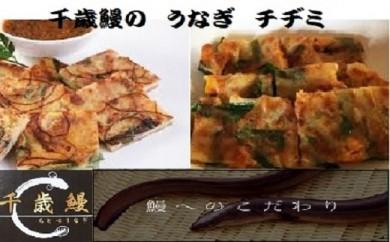 鹿児島県大隅産 千歳鰻の鰻のチヂミ3食セット