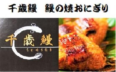 鹿児島県大隅産 千歳鰻のホクホク鰻の焼おにぎり4個セット