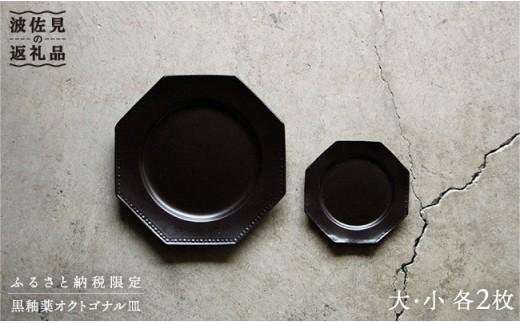 RB01 【波佐見焼】黒釉薬オクトゴナル皿(大・小)各2枚セット【吉田健宗】