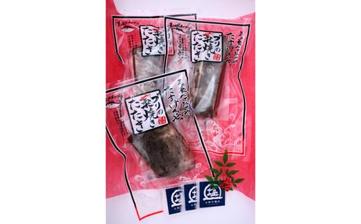 [083001]ブリの藁焼きたたきセット
