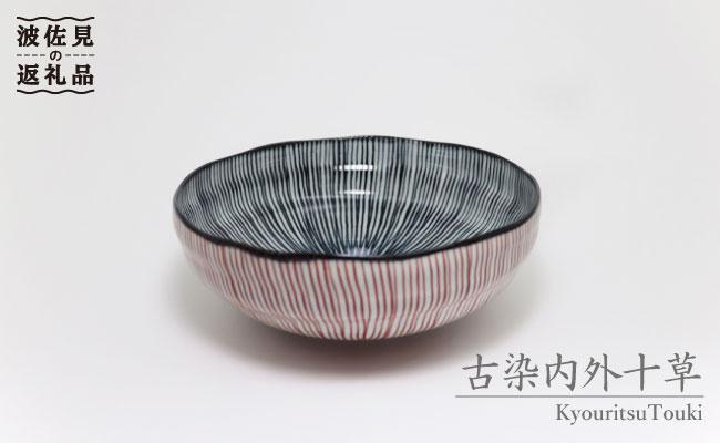 TC05 【波佐見焼】古染内外十草手造もてなし鉢(朱)【協立陶器】-1