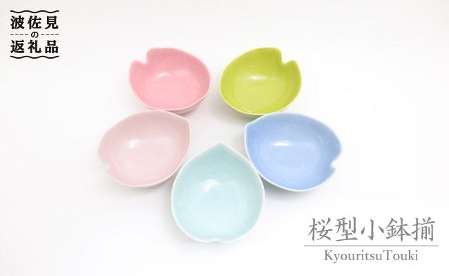 TC07 【波佐見焼】5色釉 桜型小鉢揃【協立陶器】-1