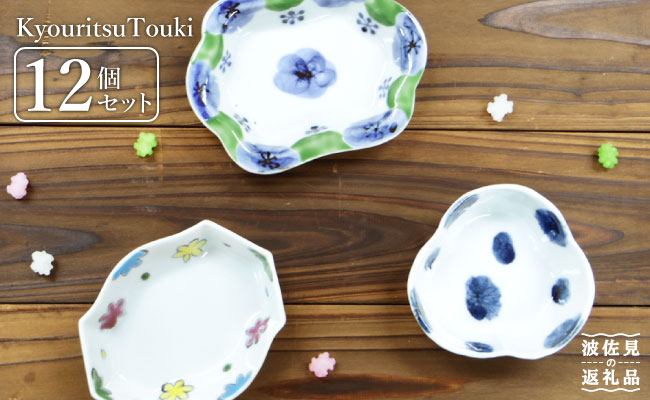 TC01 【波佐見焼】縁起豆皿(花とりどり)12個セット【協立陶器】-1