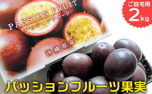 【お買い得!!期間・数量限定!!】パッションフルーツ果実 ご自宅用 2kg