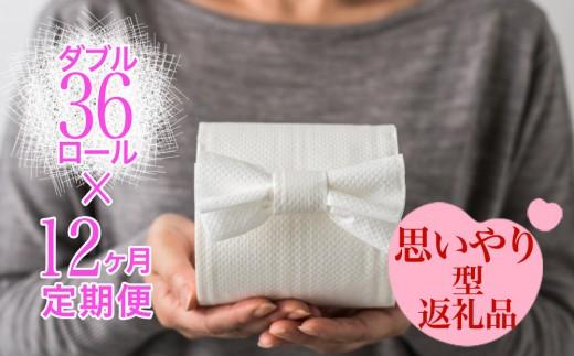 【思いやり型返礼品】【定期便】障がい者支援+トイレットロールW(ダブル)12ヶ月