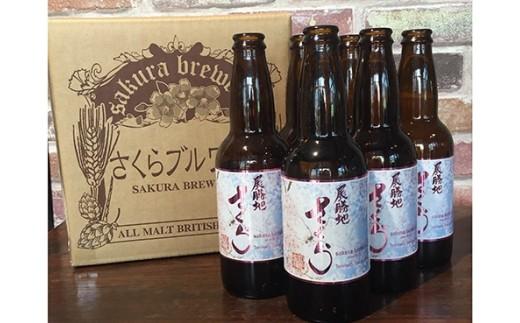 桜酵母のビール「展勝地さくらエール」6本入BOX