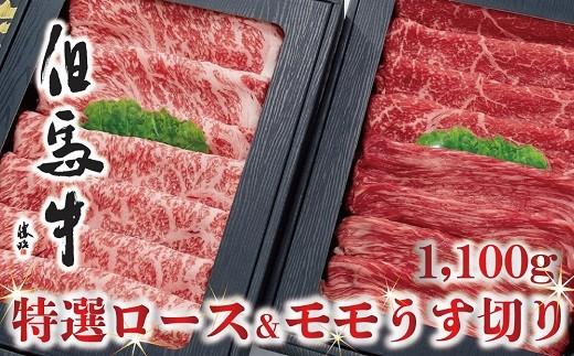 F-14【美方但馬牛】特選ロース&モモうす切り 1100g