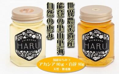 国産はちみつ 「HARU」 天然無添加 アカシア80gと百花80gセット