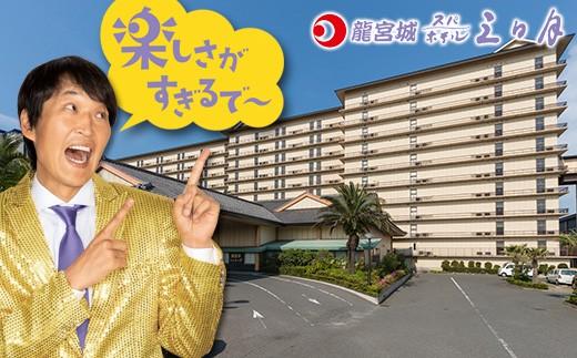 龍宮城スパホテル三日月「龍宮亭」特別室休前日プラン 特典付き!
