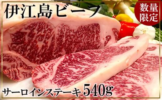 伊江島ビーフ ステーキ(サーロイン)180g~200g×3枚
