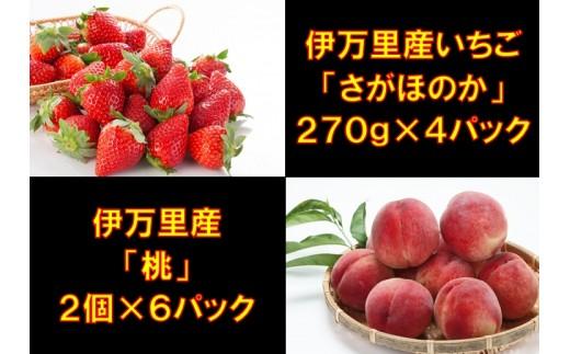 B105人気フルーツ!伊万里産「さがほのか」と「桃」の定期便