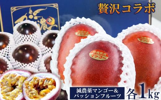 【贅沢コラボ】減農薬マンゴー約1kg&パッションフルーツ約1kg