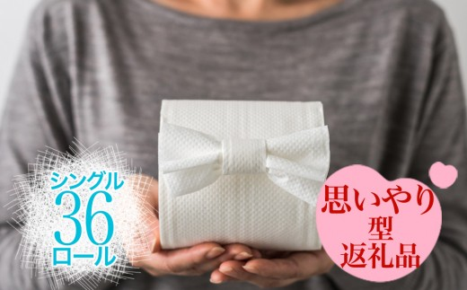 【思いやり型返礼品】障がい者支援+トイレットペーパー シングル ロール 36個