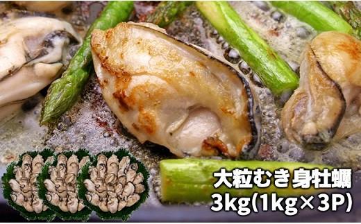 C01-502 大粒むき身牡蠣 3kg