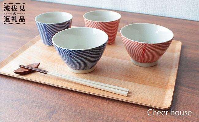 AC12 【波佐見焼】Cheer house ウェーブ お茶碗・カップセット-1