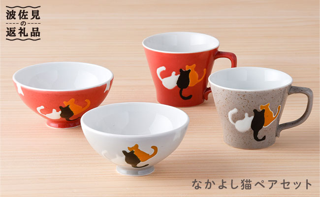 DC21 【波佐見焼】なかよし猫ペアセット茶碗+マグカップグレー・レッド-1