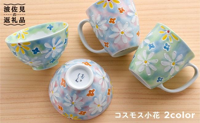 DC22 【波佐見焼】コスモス小花茶碗+マグカップピンク・グリーン2色セット-1