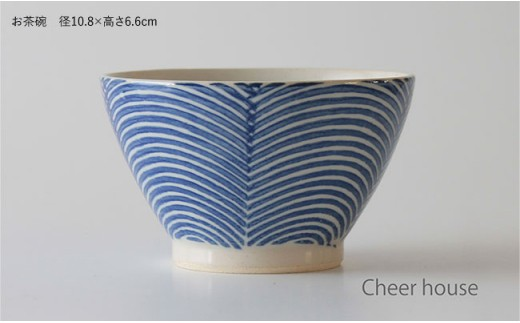 AC12 【波佐見焼】Cheer house ウェーブ お茶碗・カップセット-2