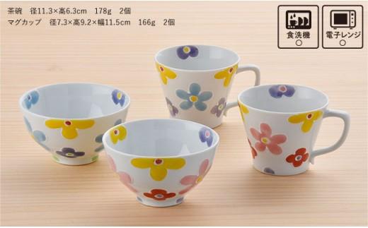 DC23 【波佐見焼】彩花ペアセット 茶碗+マグカップ ピンク・ブルー-2