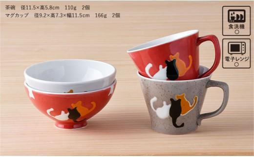 DC21 【波佐見焼】なかよし猫ペアセット茶碗+マグカップグレー・レッド-2