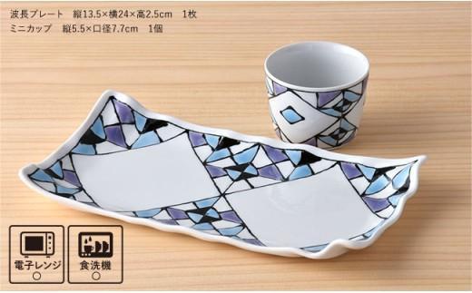 DC17 【波佐見焼】教会シリーズステンドグラスプレート+ミニカップセット-3