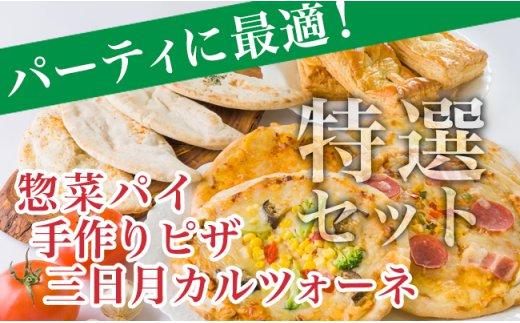 惣菜パイ・手作りピザ・三日月カルツォーネ