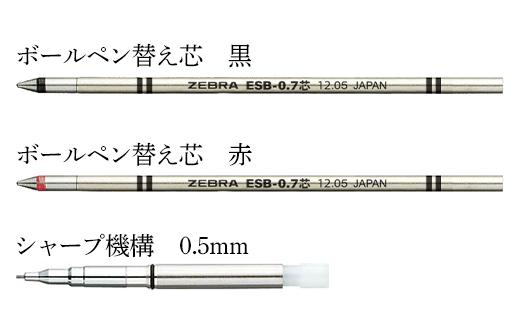 【換え芯】ボールペン(黒)・ボールペン(赤)・シャープ機構(0.5mm)