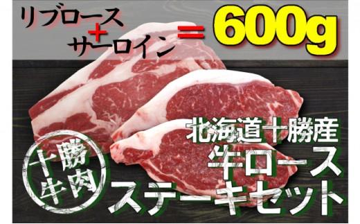 [№5749-0376]北海道十勝産牛ステーキセット(サーロイン180g×2・リブロース240g×1)