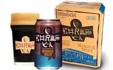 [№5865-0265]24缶 軽井沢高原ビールナショナルトラスト