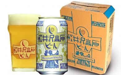[№5865-0266]24缶 軽井沢高原ビールベルジャンホワイト