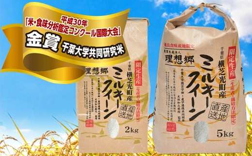 F-5z ミルキークイーン5kg+2kg<千葉大学共同研究米農生法人理想郷>