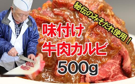 HMG409 秘伝のみそだれ 味付け牛肉カルビ500g